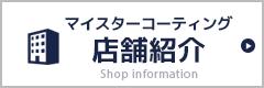 shopinfomation
